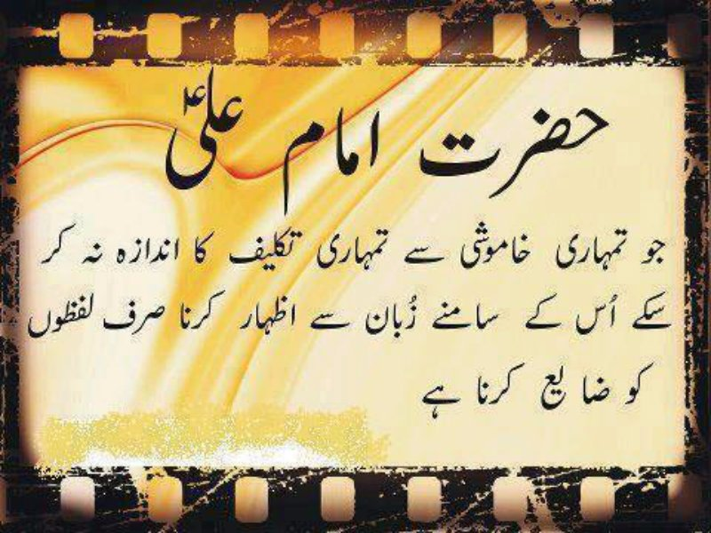 Hazrat-Ali-Quote-in-Urdu-Pic.jpg